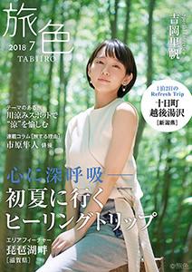 月刊旅色 2018年7月号