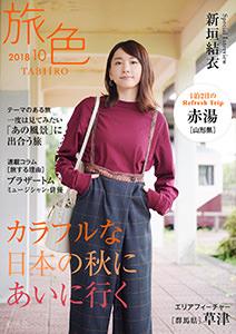 月刊旅色 2018年10月号