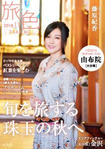 月刊旅色 2018年11月号