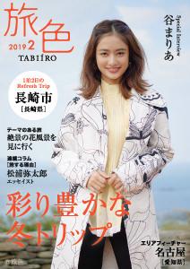月刊旅色 2019年2月号
