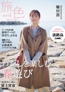 月刊旅色 2019年3月号