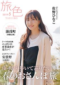 月刊旅色 2019年5月号