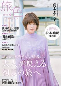 月刊旅色 2019年6月号