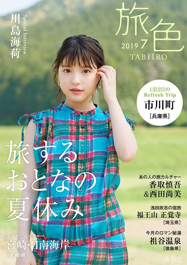 [月刊旅色]2019年7月号