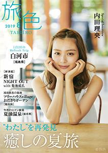 月刊旅色 2019年8月号