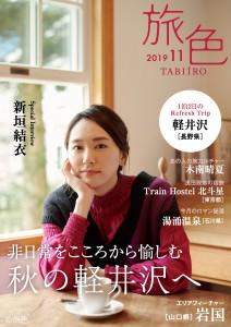 月刊旅色 2019年11月号