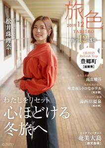 月刊旅色 2019年12月号