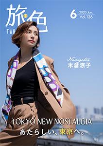 月刊旅色 2020年6月号