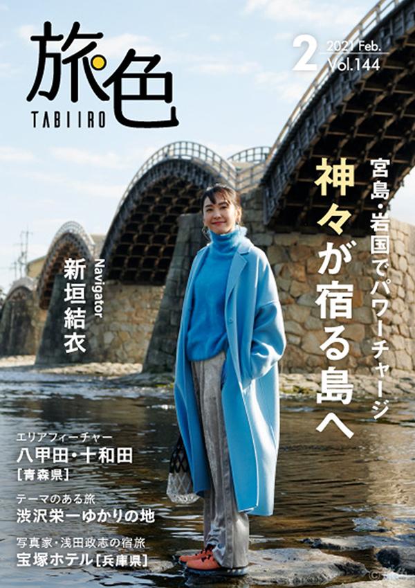 月刊旅色 2021年2月号