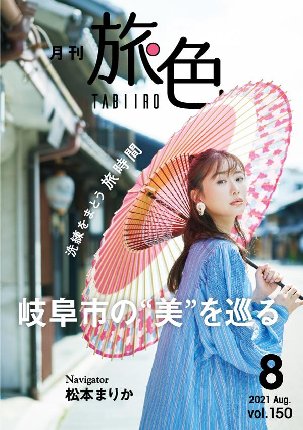 月刊旅色 2021年8月号