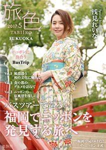 福岡BOOK最新号表紙