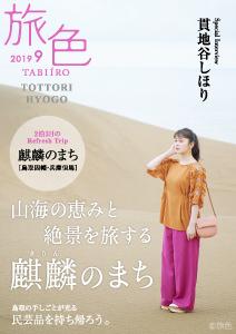 麒麟のまちBOOK最新号表紙