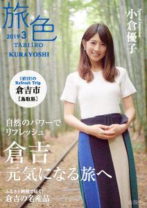 倉吉市BOOK最新号表紙
