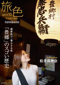 豊郷町BOOK最新号表紙