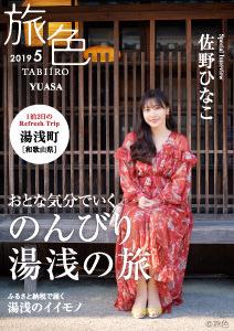 湯浅市BOOK最新号表紙