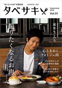 タベサキ vol1