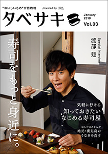 タベサキ vol3