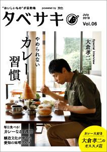 タベサキ vol6