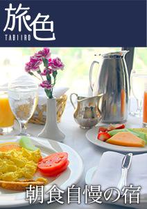 朝食自慢の宿