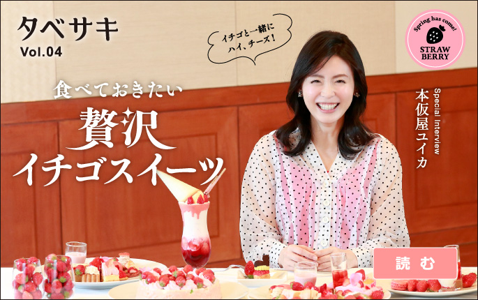 タベサキ「撮れたてイチゴ。」本仮屋ユイカ