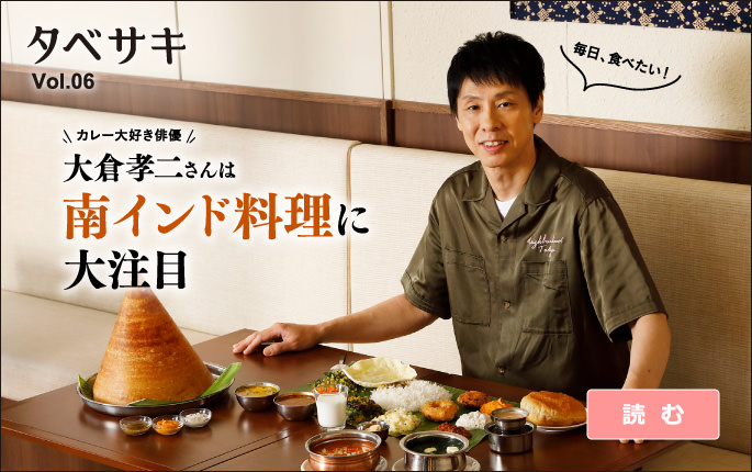 大倉孝二は南インド料理に大注目
