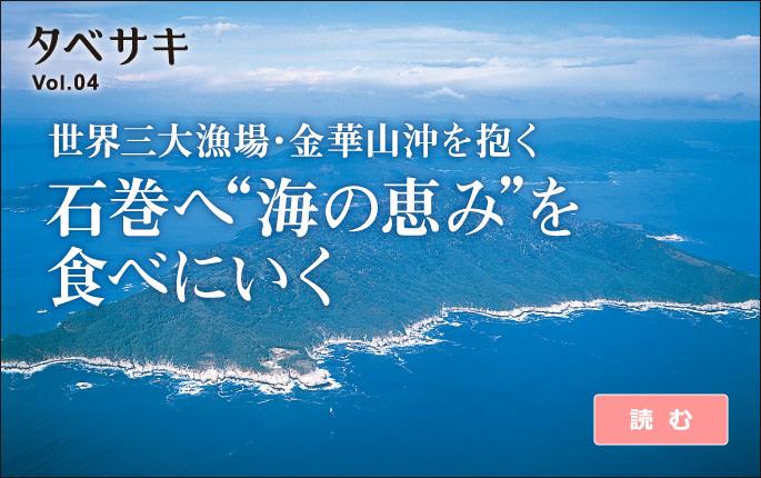石巻の海の幸