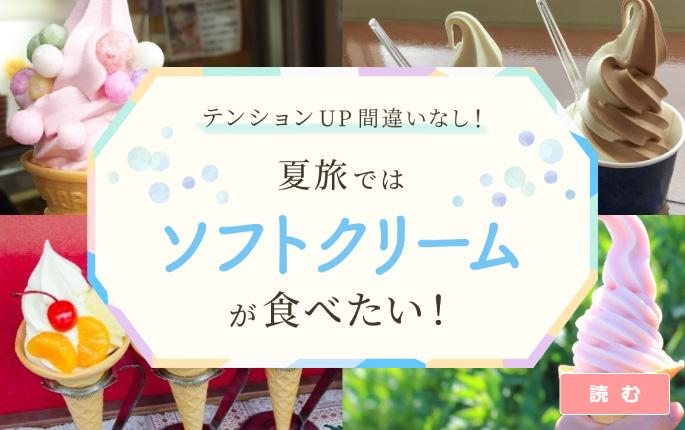 夏旅ではソフトクリームが食べたい!