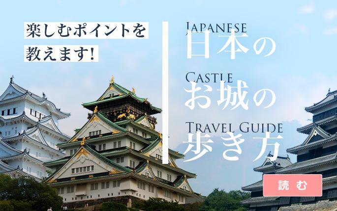 日本のお城の歩き方