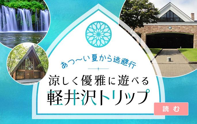 涼しく遊べる夏の軽井沢