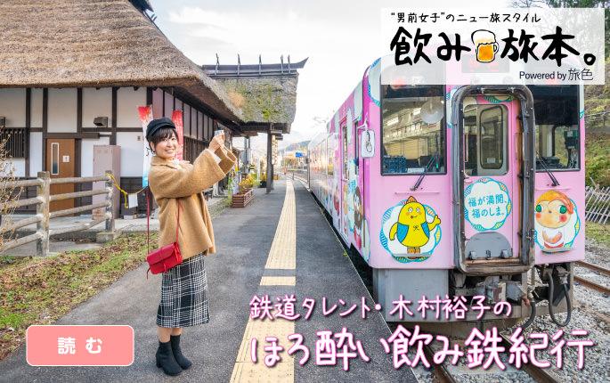 鉄道タレント・木村裕子のほろ酔い飲み鉄紀行