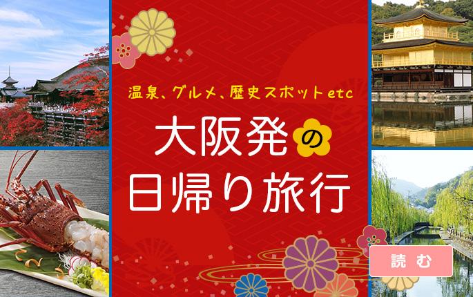 大阪発の日帰り旅行