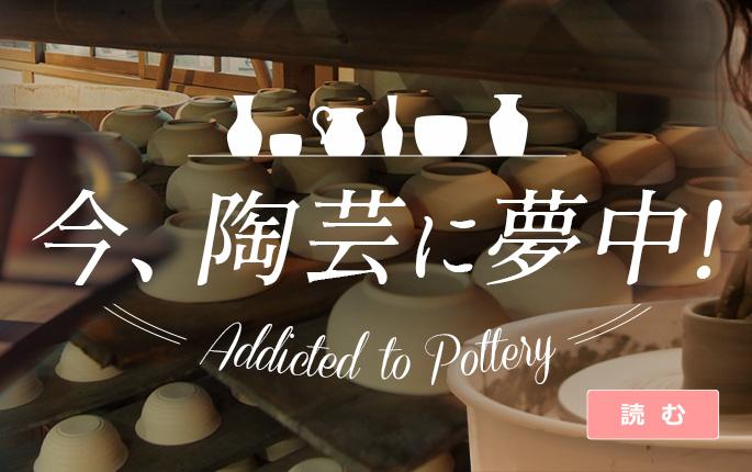 今、陶芸に夢中!