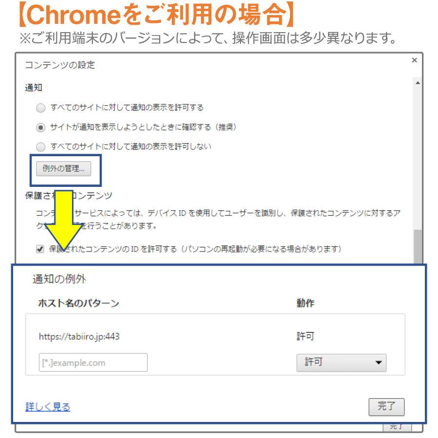 Chromeをご利用の場合