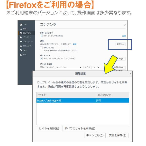 Firefoxをご利用の場合