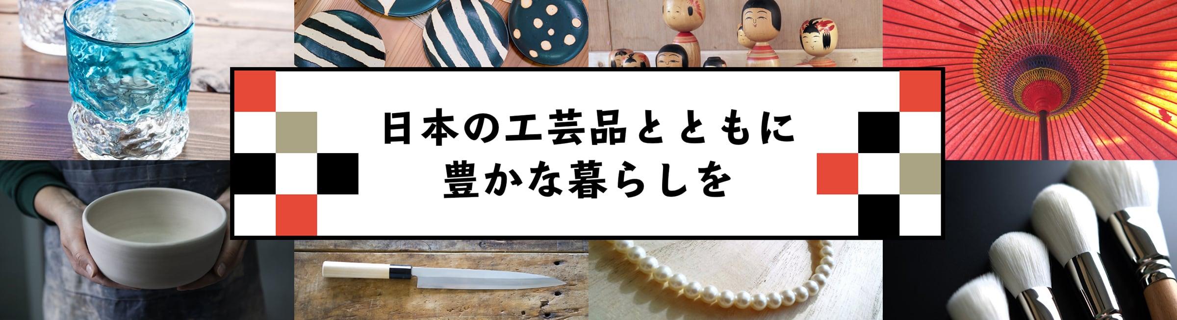 日本の工芸品とともに豊かな暮らしを