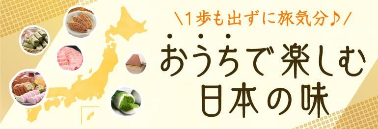 おうちで楽しむ日本の味