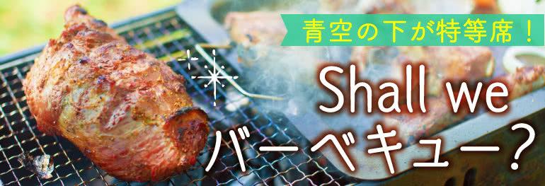 BBQで食べたい肉