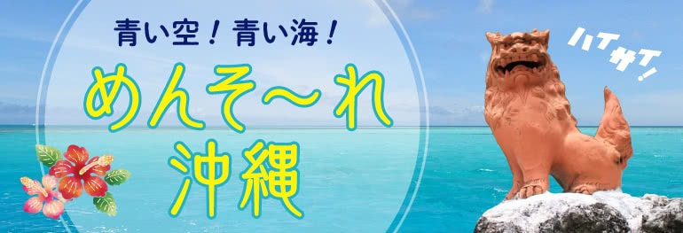 青い空!青い海!めんそ~れ沖縄