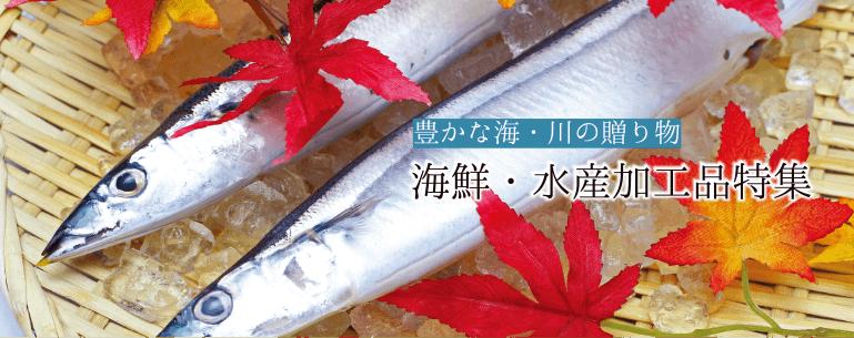海鮮・水産