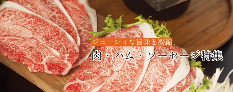肉・ハム・ソーセージ
