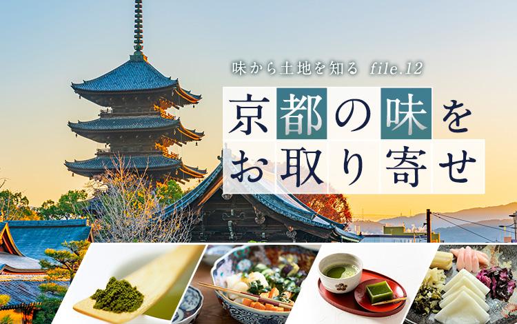 京都の味をお取り寄せ