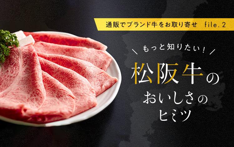 もっと知りたい松阪牛のおいしさのヒミツ