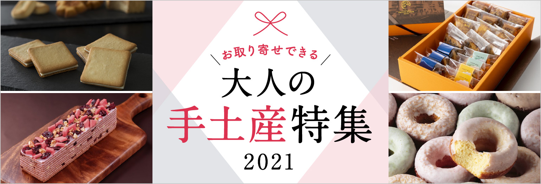 お取り寄せできる手土産2021