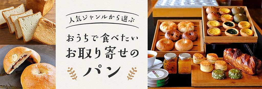 おうちで食べたい!味も見た目も多彩で、種類も豊富なパンの通販【旅色】