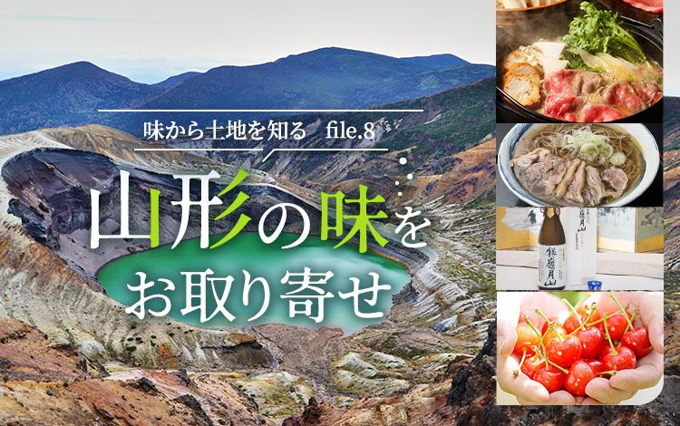 山形の味をお取り寄せ 山形の味をお取り寄せ フルーツ・肉・酒・郷土料理【旅色お取り寄せグルメ】