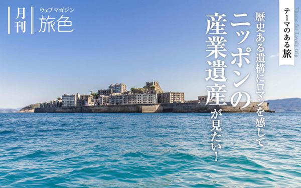 月刊旅色 テーマのある旅 ニッポンの産業遺産が見たい!