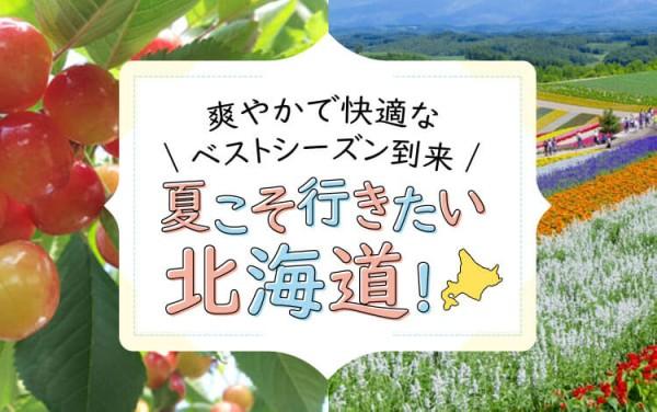 レジャー特集 初夏の北海道