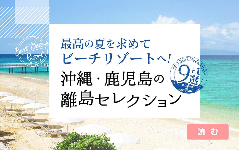 最高の夏を求めてビーチリゾートへ!