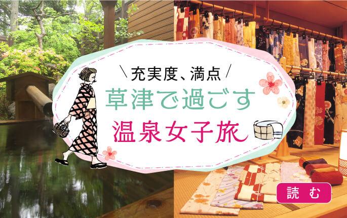 草津で過ごす温泉女子旅