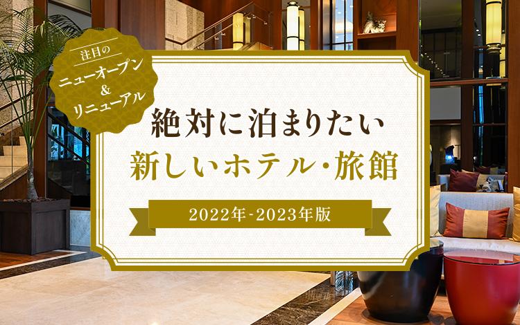 ニューオープン&リニューアル ホテル・旅館ガイド2018-2019